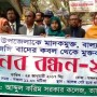 Tanore Protest Photo-01 24.01.2017